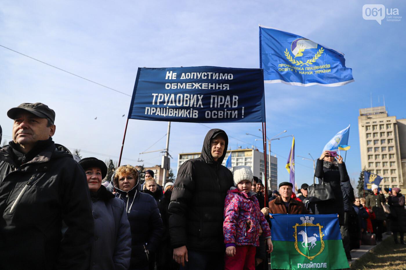 В Запорожье на протестную акцию профсоюзов «Волна гнева» вышло около 2000 человек, - ФОТОРЕПОРТАЖ, фото-16