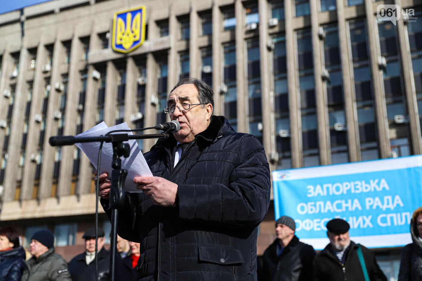 В Запорожье на протестную акцию профсоюзов «Волна гнева» вышло около 2000 человек, - ФОТОРЕПОРТАЖ, фото-1