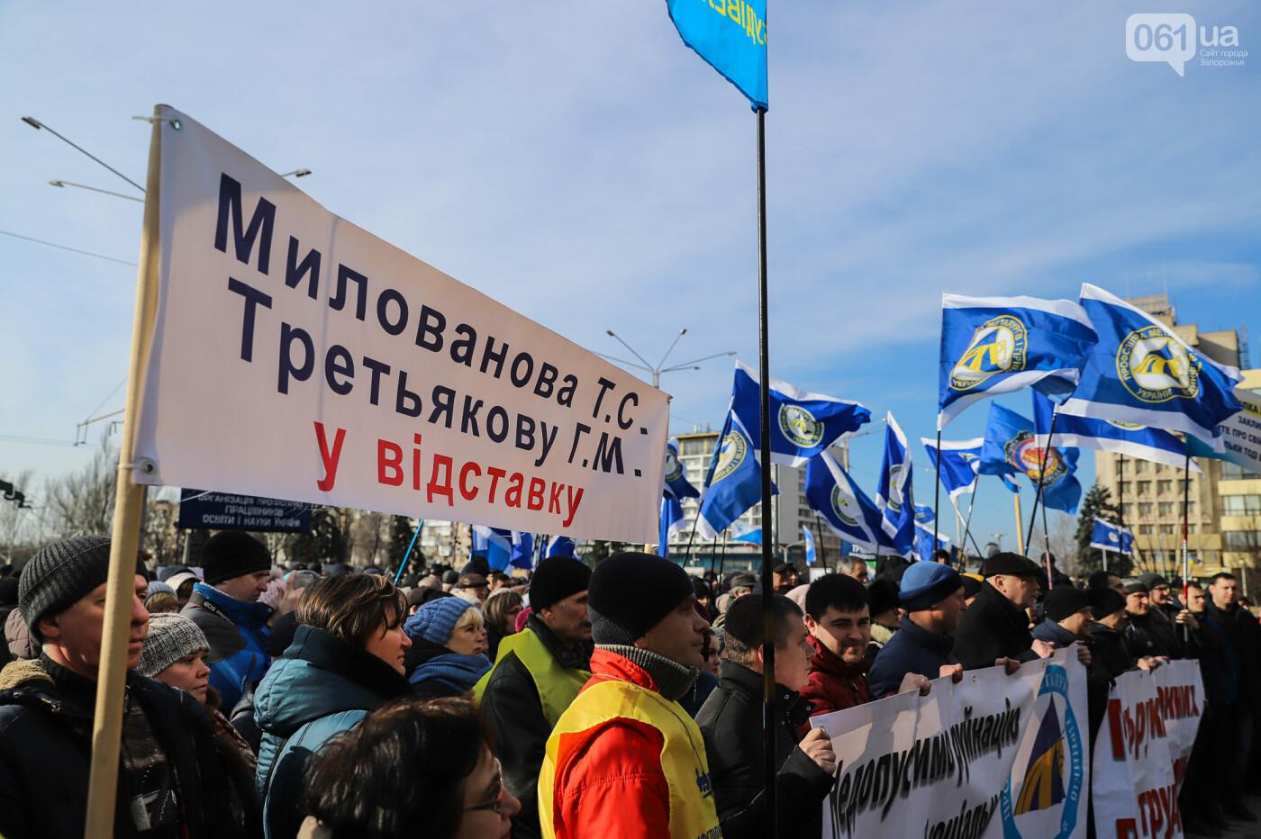 В Запорожье на протестную акцию профсоюзов «Волна гнева» вышло около 2000 человек, - ФОТОРЕПОРТАЖ, фото-20