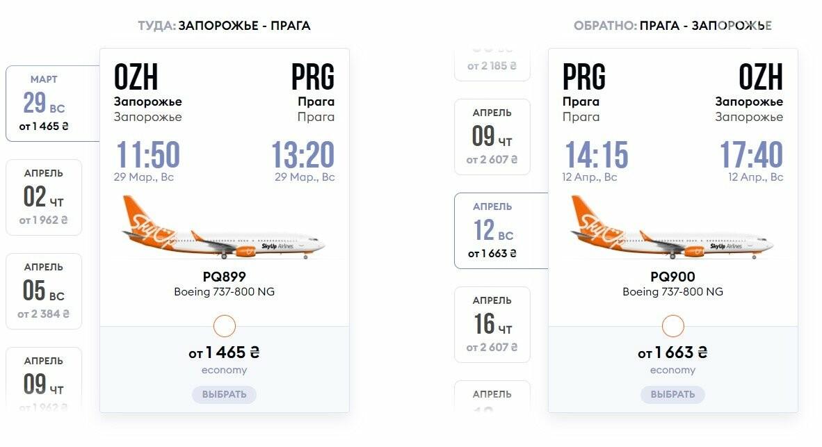 В продаже появились билеты на рейс из Запорожья в Прагу: цены, расписание, фото-5