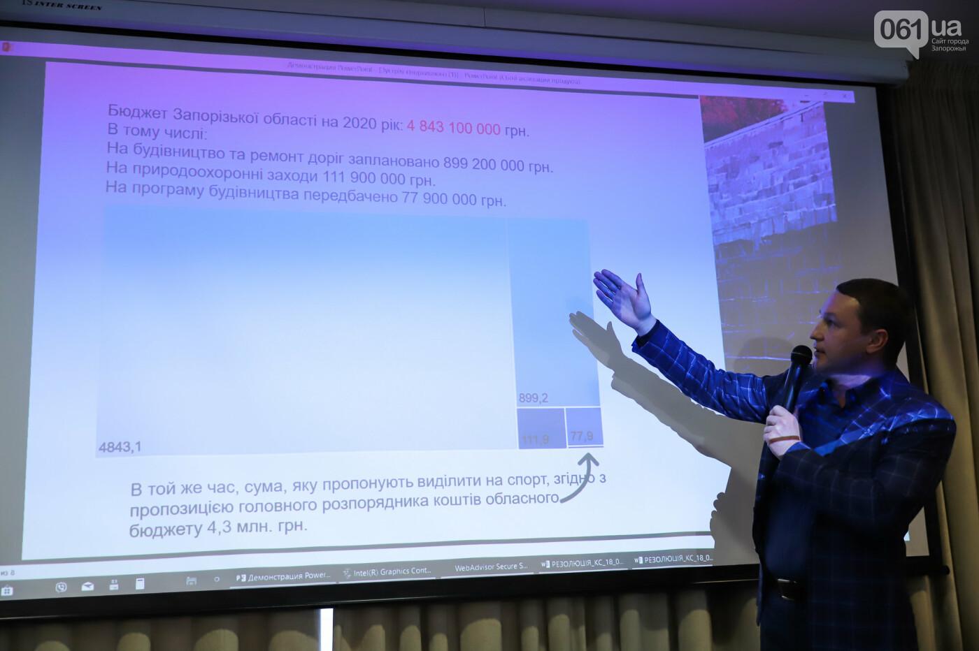 Запорожские общественники требуют от областной власти не сокращать финансирование развития спорта  , фото-6