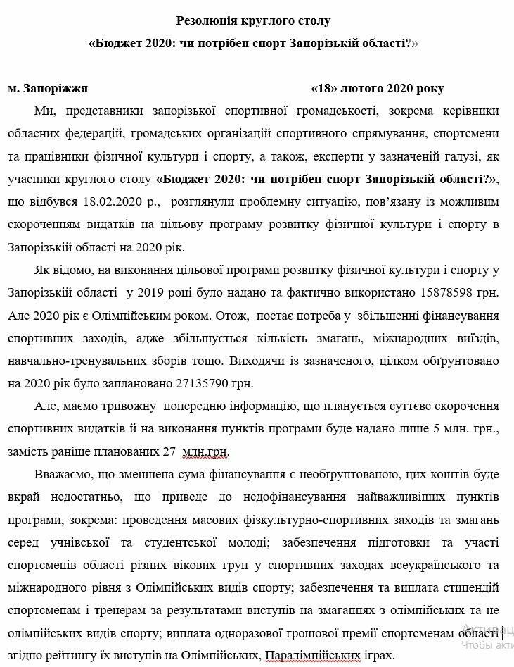 Запорожские общественники требуют от областной власти не сокращать финансирование развития спорта  , фото-2