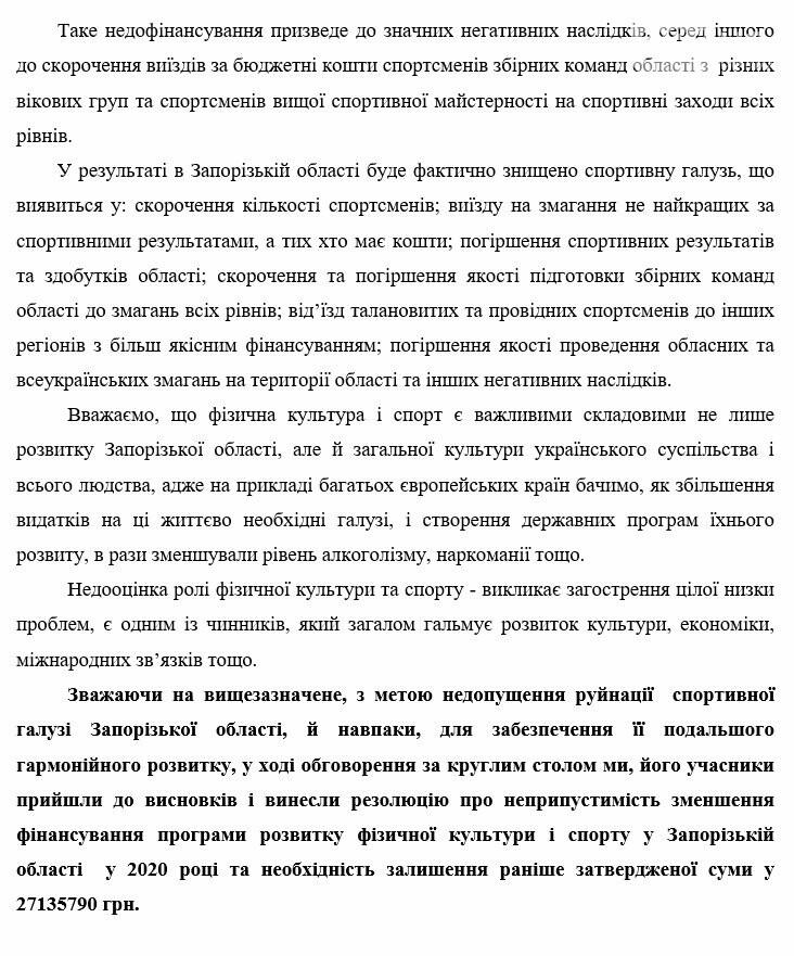 Запорожские общественники требуют от областной власти не сокращать финансирование развития спорта  , фото-3