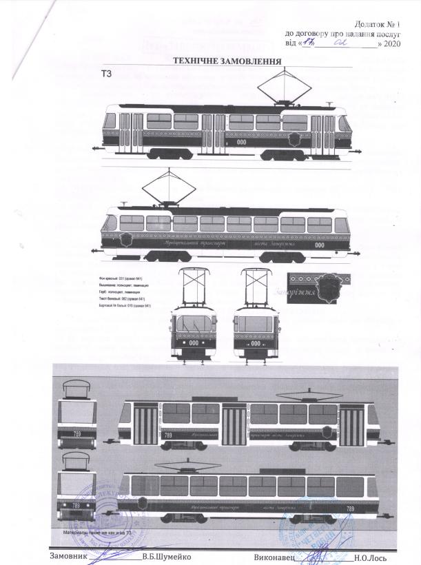 """""""Запорожэлектротранс"""" заказал брендирование трамваев за 150 тысяч, фото-1"""