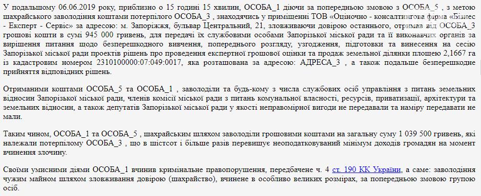 В Запорожье адвоката подозревают в сговоре с оценщиком при завладении более миллиона гривен, которые должны были пойти на взятки, фото-1