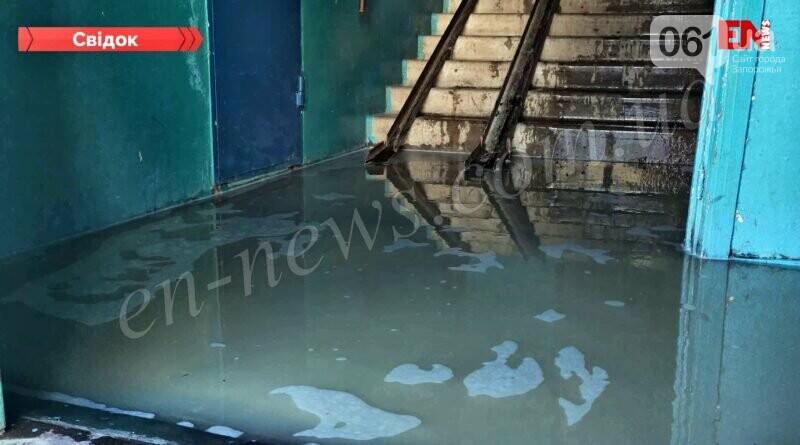 В Энергодаре из-за порыва труб затопило квартиры - создана комиссия для компенсации ущерба, фото-2