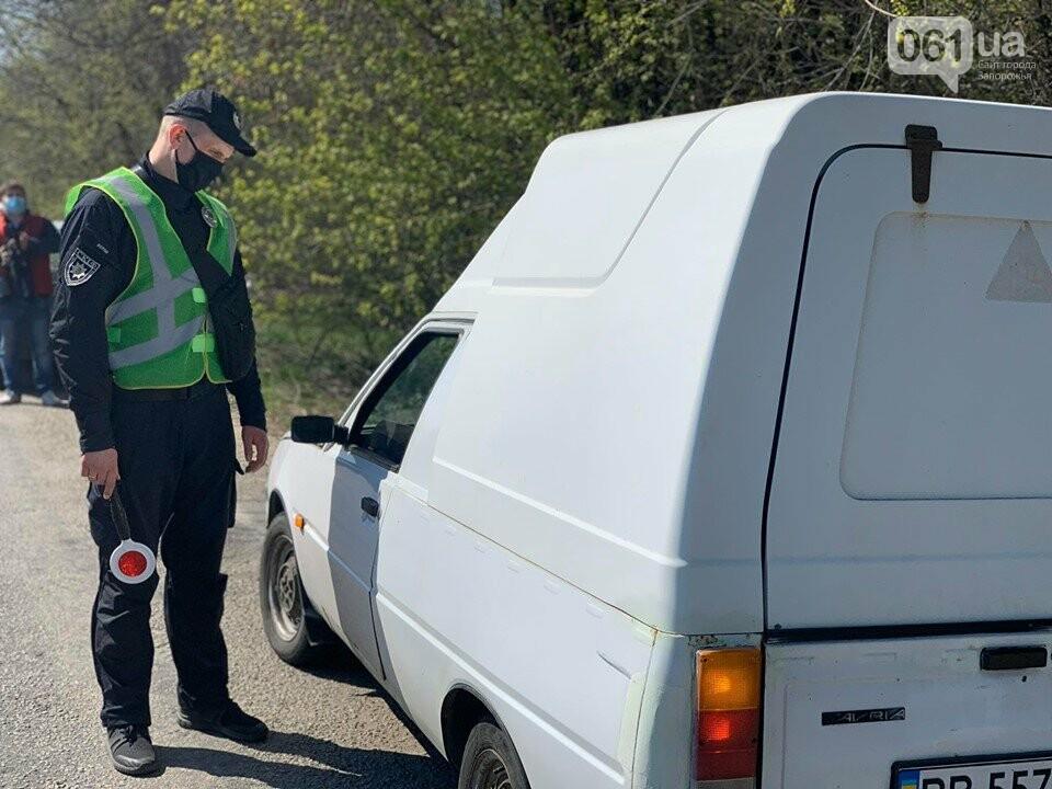 В Запорожье заработали карантинные КПП — температуру пока не меряют, но документы проверяют, - ФОТО, фото-5