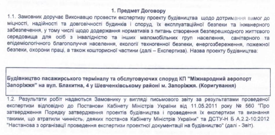В Запорожье закончили проводить  экспертизу по строительству пассажирского термина в аэропорту стоимостью в  миллиард гривен, фото-1