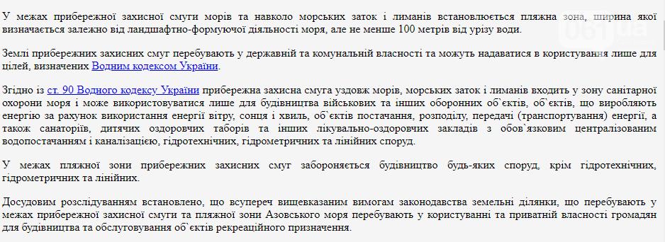 Из детского лагеря в коттеджный поселок: в Кирилловке наложили арест на 12 земельных участков на берегу моря, фото-1