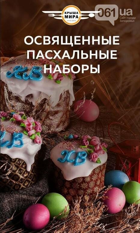 В Запорожье можно заказать освященные пасхальные наборы!, фото-4