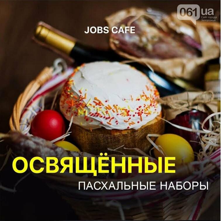В Запорожье можно заказать освященные пасхальные наборы!, фото-1