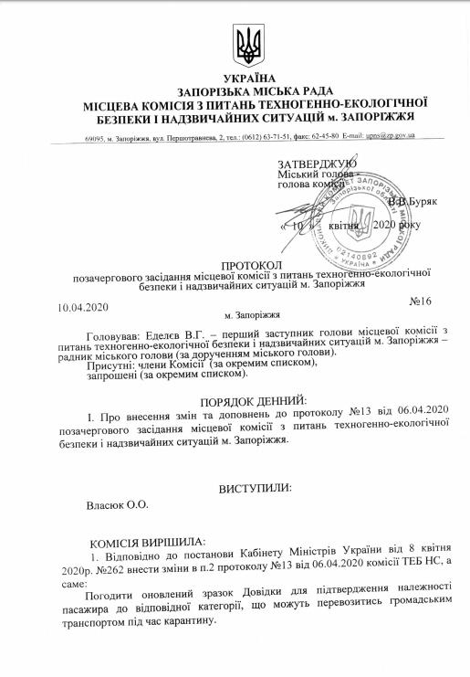 В Запорожье на заседании комиссии по чрезвычайным ситуациям утвердили новый образец справки для проезда в транспорте, фото-1