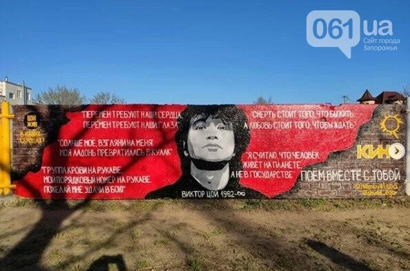"""Цой жив: в Мелитополе художники нарисовали граффити с портретом лидера группы """"Кино"""", фото-2"""