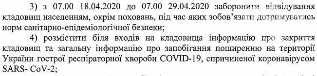 В Запорожье и области кладбища будут закрыты на поминальные дни , фото-1
