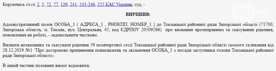 В Запорожской области депутаты нарушили регламент и, тем самым помогли чиновнице оспорить увольнение , фото-1