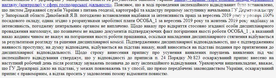 В Запорожье Госгеокадастр подал в суд на инспекторов Гоструда из-за надбавок своей заместительнице, фото-2