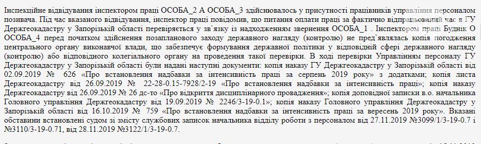 В Запорожье Госгеокадастр подал в суд на инспекторов Гоструда из-за надбавок своей заместительнице, фото-1