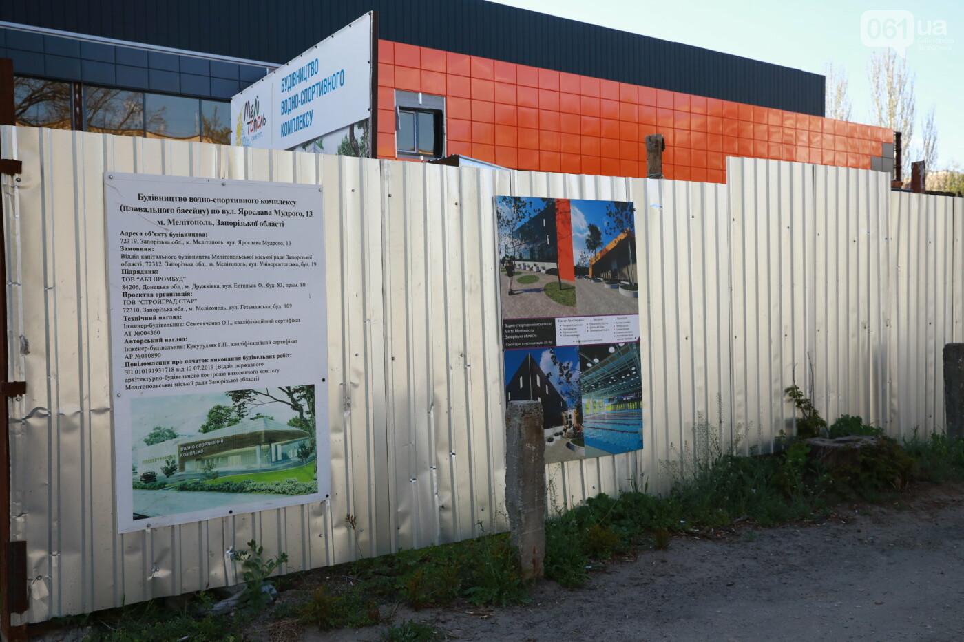 В Мелитополе полным ходом идет строительство водно-спортивного комплекса на 78 миллионов, - ФОТО, фото-8