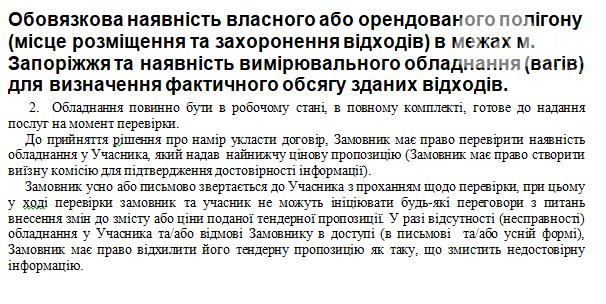 КП «Запорожремсервис» без конкурса отдал  460 тысяч гривен за вывоз мусора «Вельтуму», фото-1