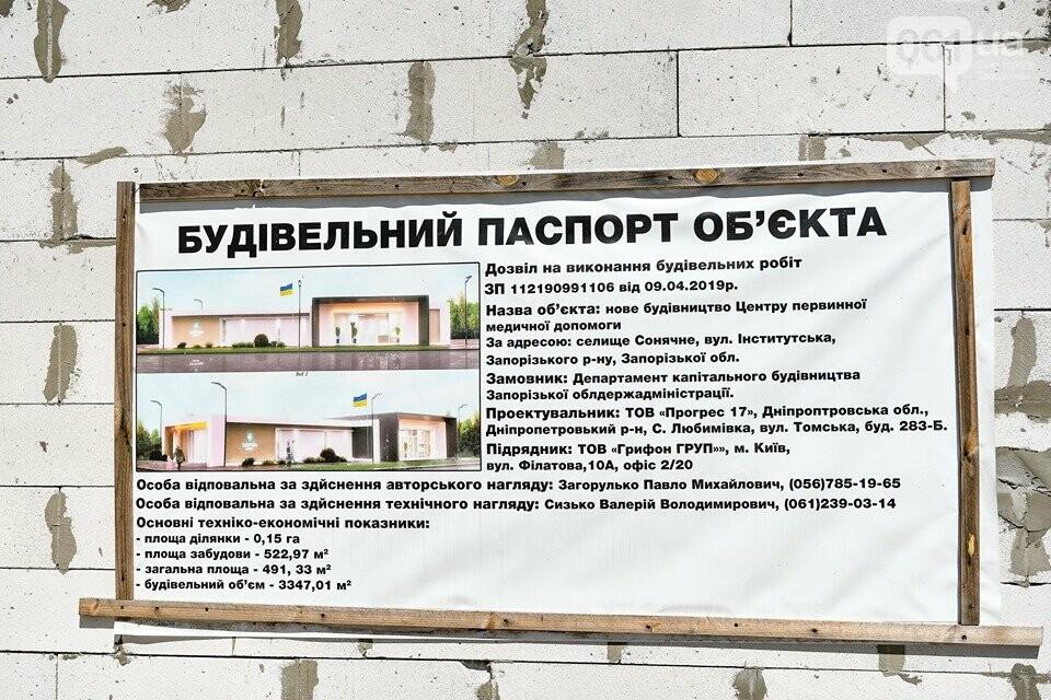 Днепропетровский подрядчик отказался достраивать амбулатории в Запорожской области, фото-1
