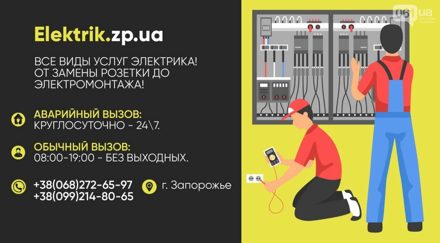 Услуги электрика в Запорожье. Электрик на дом во все районы города., фото-1