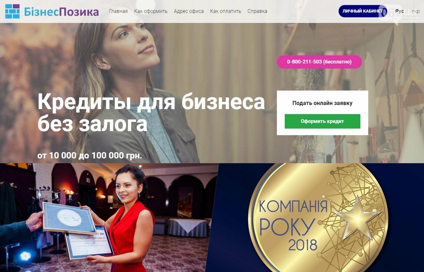 Где взять кредит в Запорожье?, фото-2