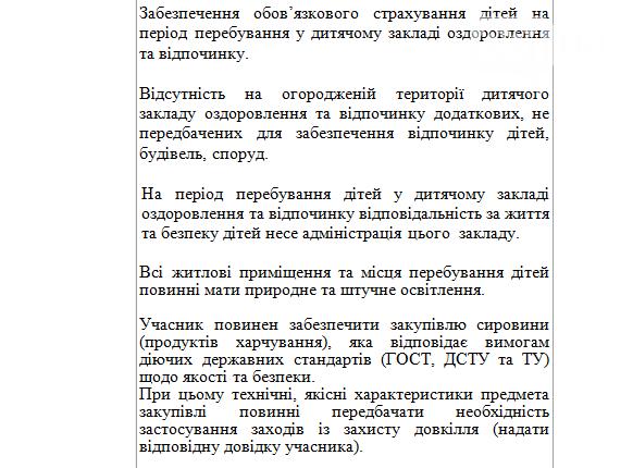 Департамент соцзащиты ОГА  планирует отдать фирме из окружения Пономарева 3,2 миллиона гривен на оздоровление детей , фото-2