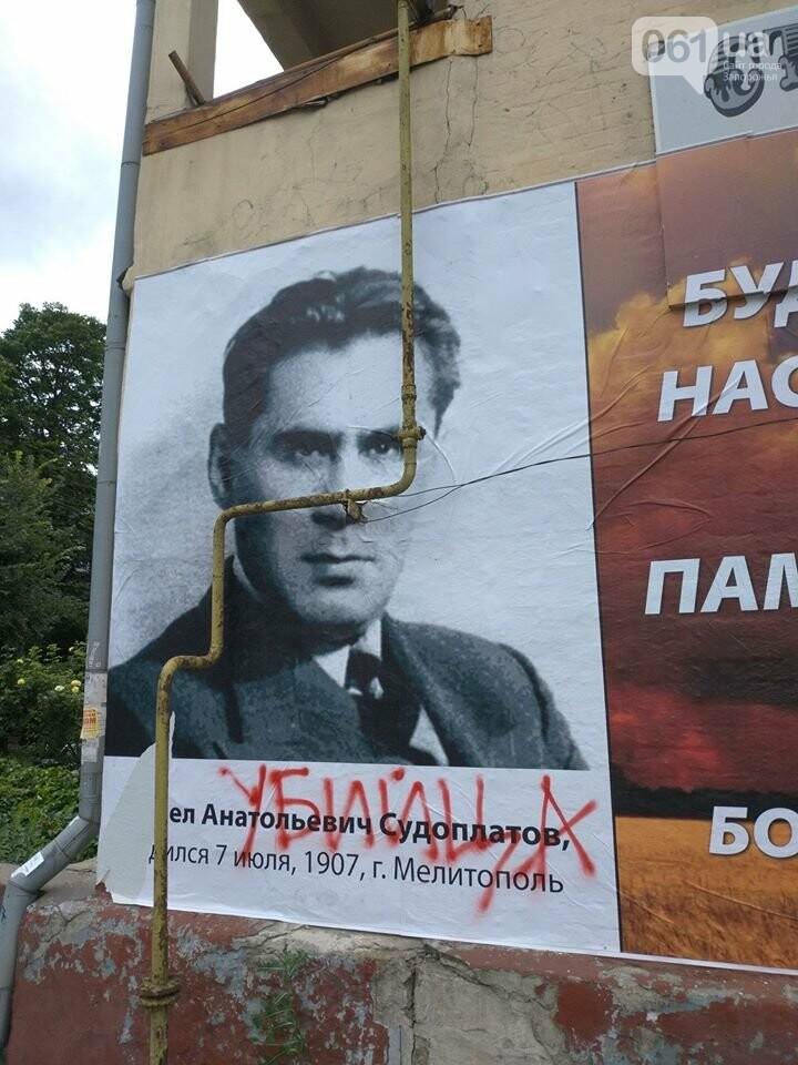 В Запорожье повявились борды с портретом сталинского диверсанта, - ФОТО, фото-3