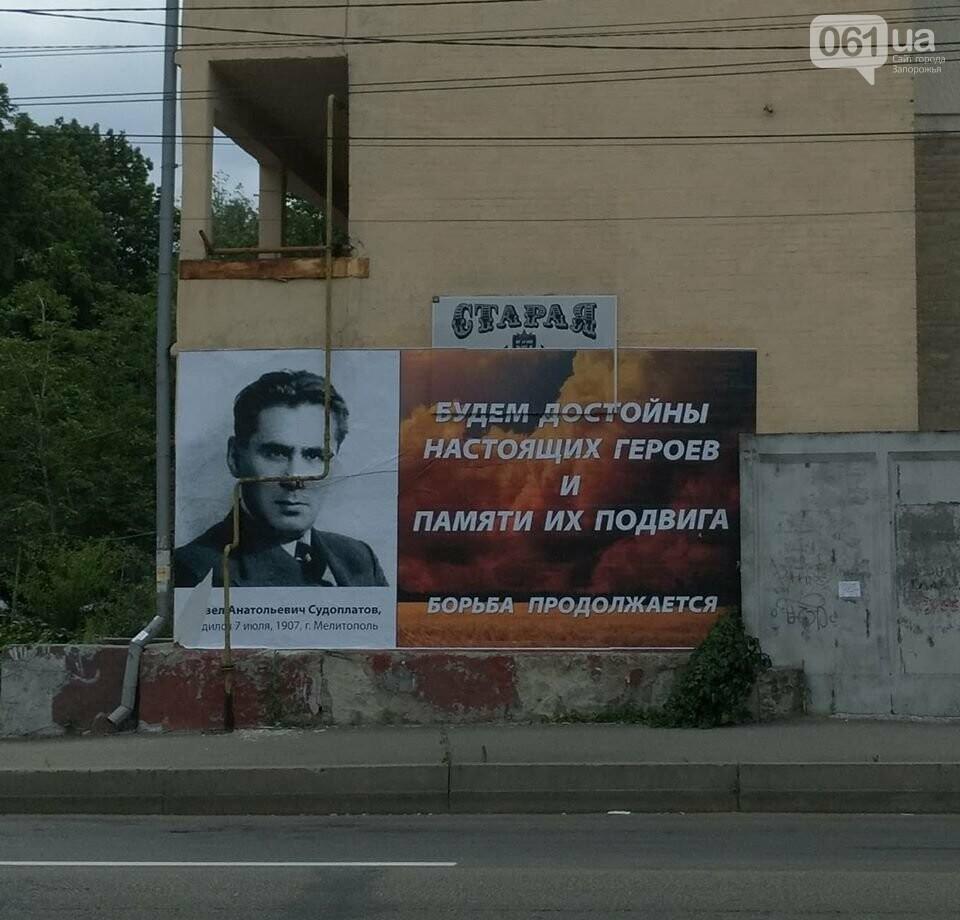 В Запорожье повявились борды с портретом сталинского диверсанта, - ФОТО, фото-2