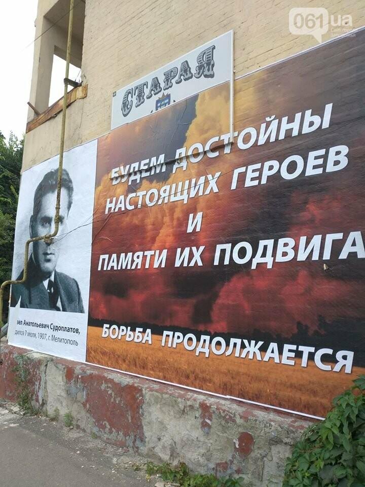 В Запорожье повявились борды с портретом сталинского диверсанта, - ФОТО, фото-1