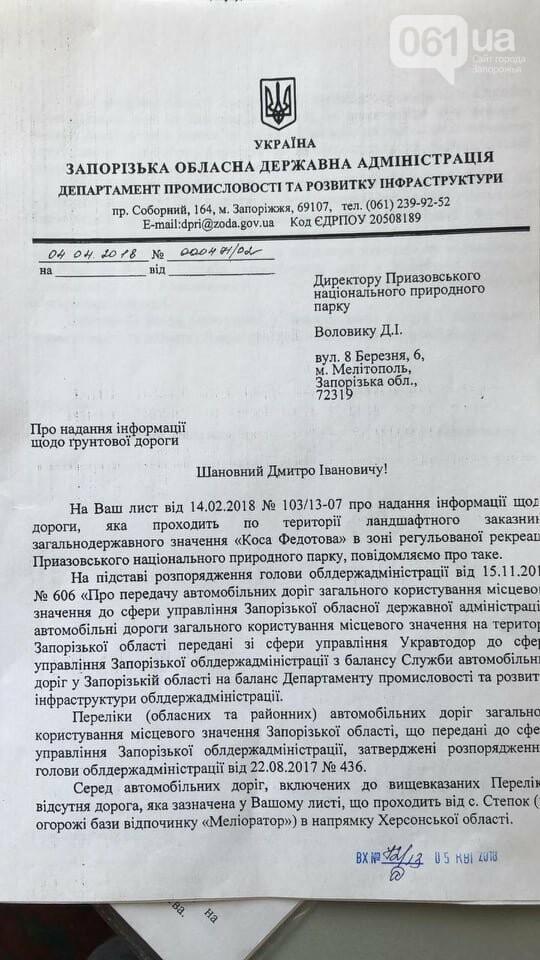 """""""Шлагбаум в Кирилловке и дальше работает"""", - Нацпарк , фото-1"""