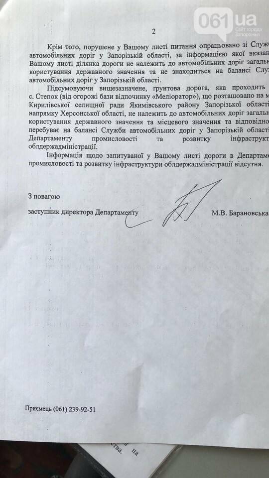 """""""Шлагбаум в Кирилловке и дальше работает"""", - Нацпарк , фото-2"""