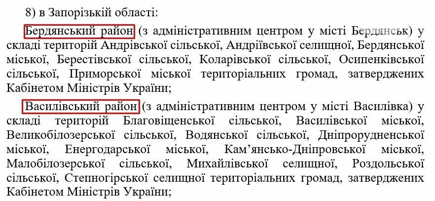 Верховная Рада проголосовала за создание в Запорожской области 5 районов вместо 20, фото-2