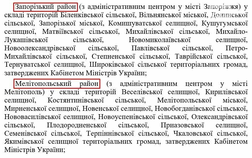 Верховная Рада проголосовала за создание в Запорожской области 5 районов вместо 20, фото-3
