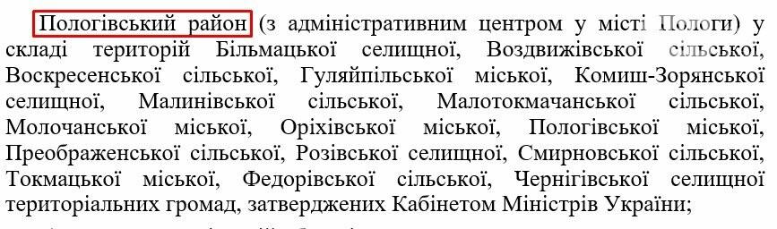 Верховная Рада проголосовала за создание в Запорожской области 5 районов вместо 20, фото-4