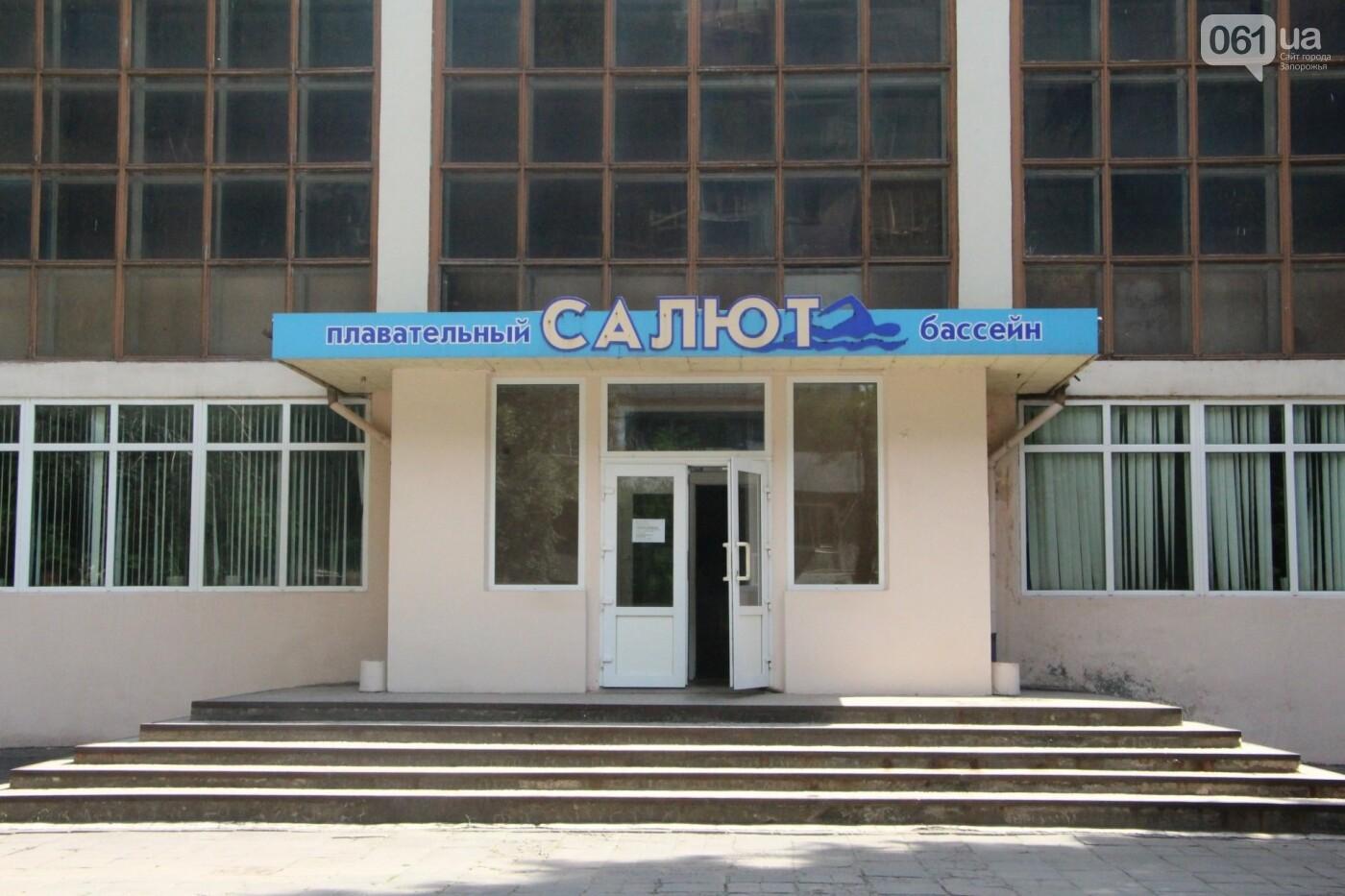 """В Запорожье впервые за 50 лет начали реконструкцию бассейна """"Салют"""", фото-1"""
