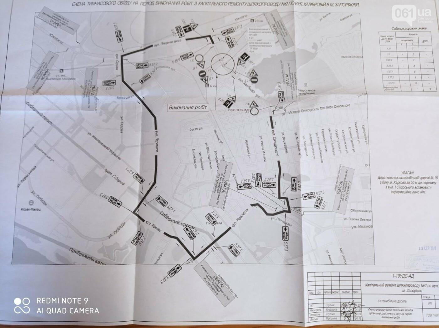 В Запорожье перекроют движение транспорта на одной из улиц, - СХЕМА, фото-1