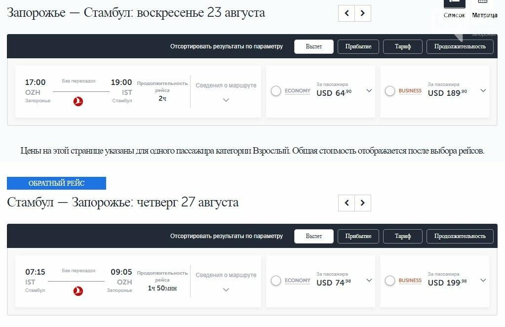 Русские туристы пожаловались намассовую отмену рейсов заграницу