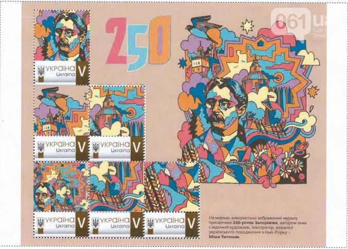 Турцентр заказал почтовых марок к юбилею Запорожья почти на 60 тысяч гривен, фото-2