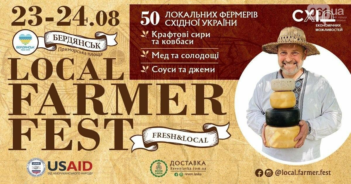 Перший фестиваль та open-air маркет LOCAL FARMER FEST в Бердянську, фото-1