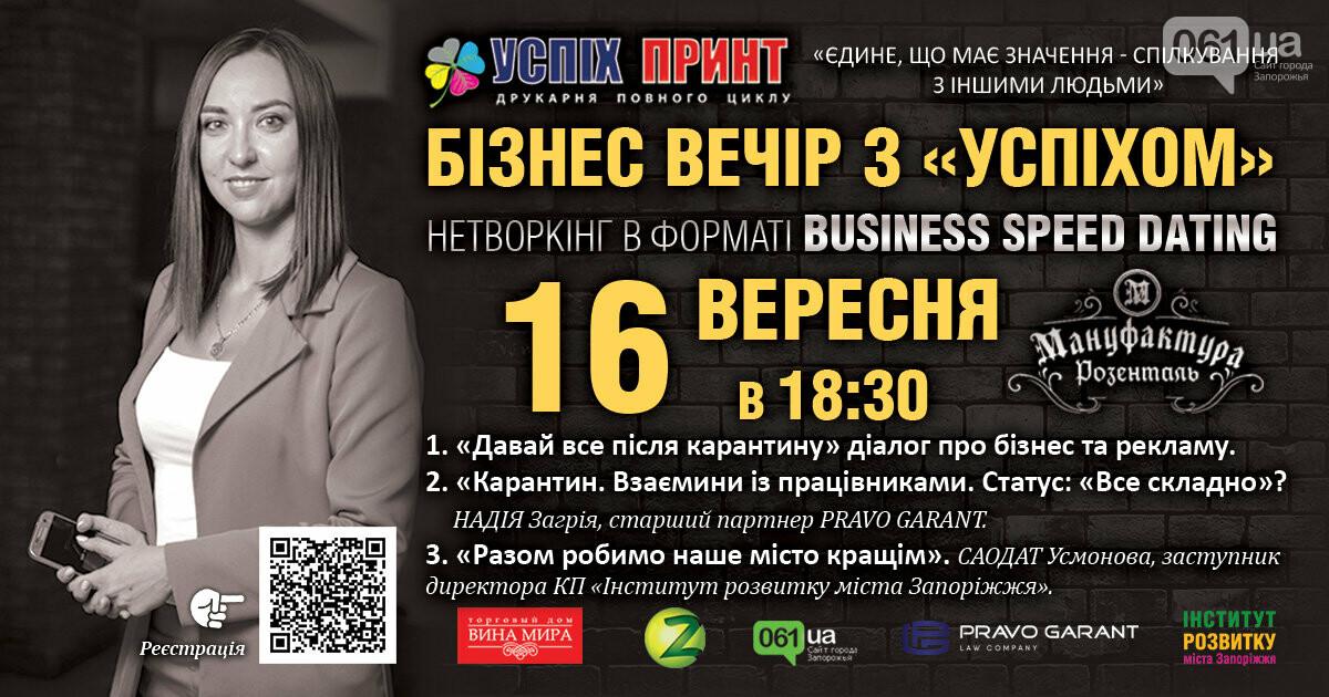 """Важное мероприятие в Запорожье: Бізнес вечір з """"УСПІХОМ"""", фото-1"""