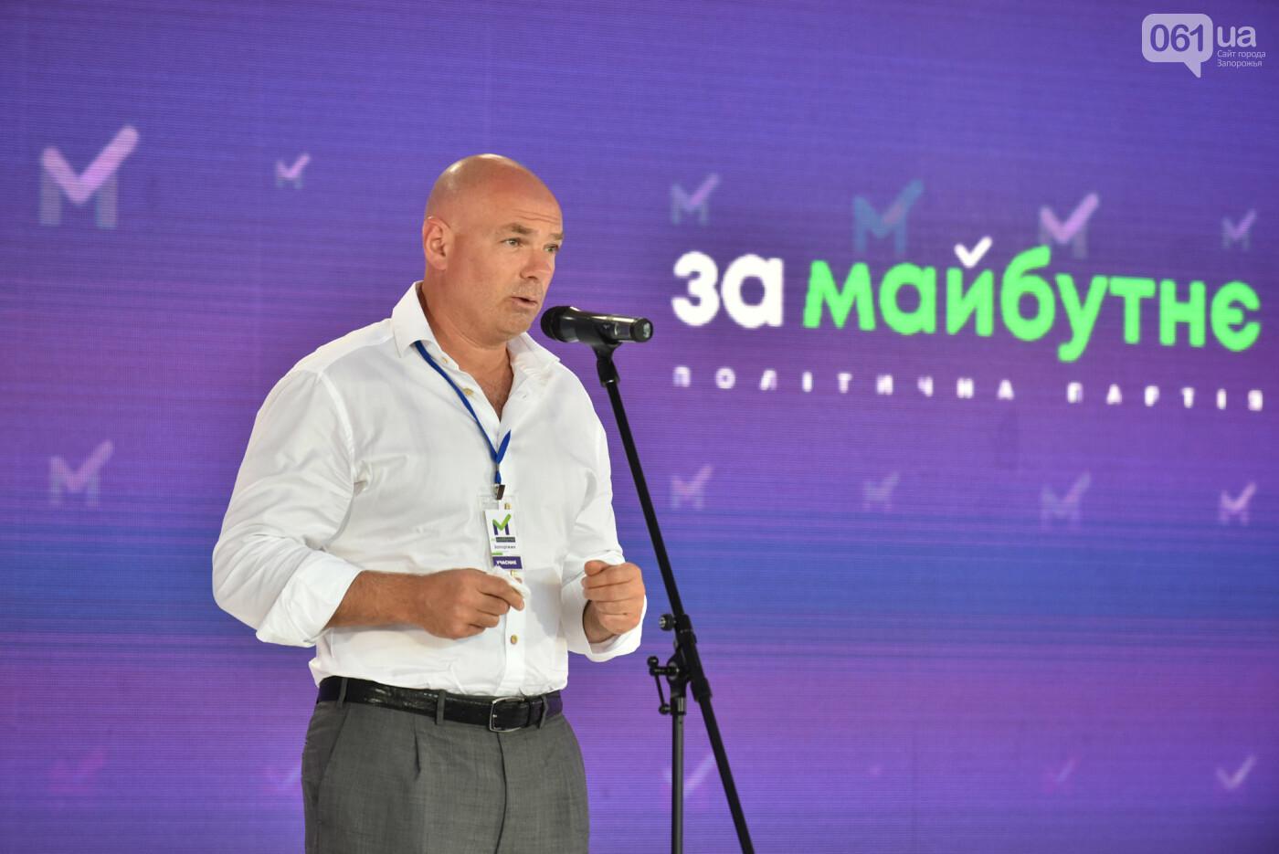 """Партия """"За Майбутнє"""" объединила запорожских лидеров, фото-1"""
