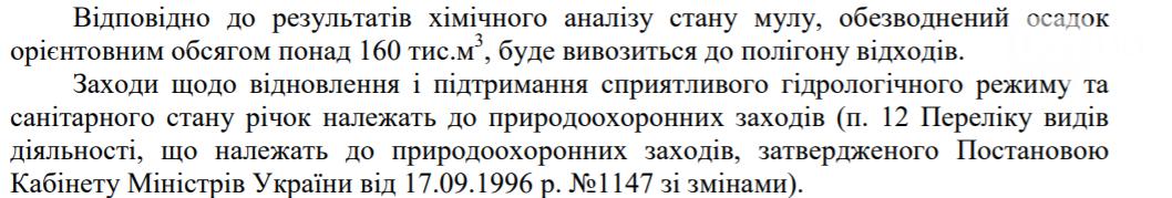 В Запорожье по следам электронной петиции примутся за расчистку русла еще одной реки, фото-2