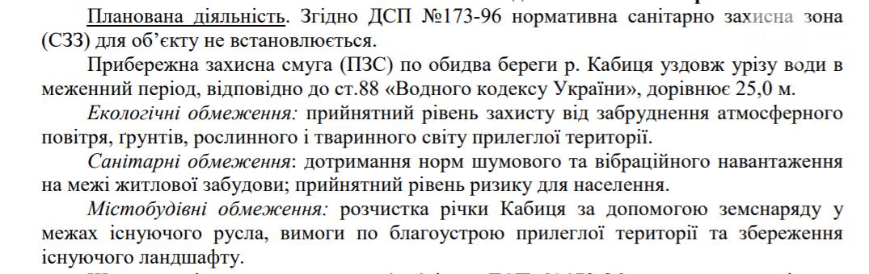 В Запорожье по следам электронной петиции примутся за расчистку русла еще одной реки, фото-3