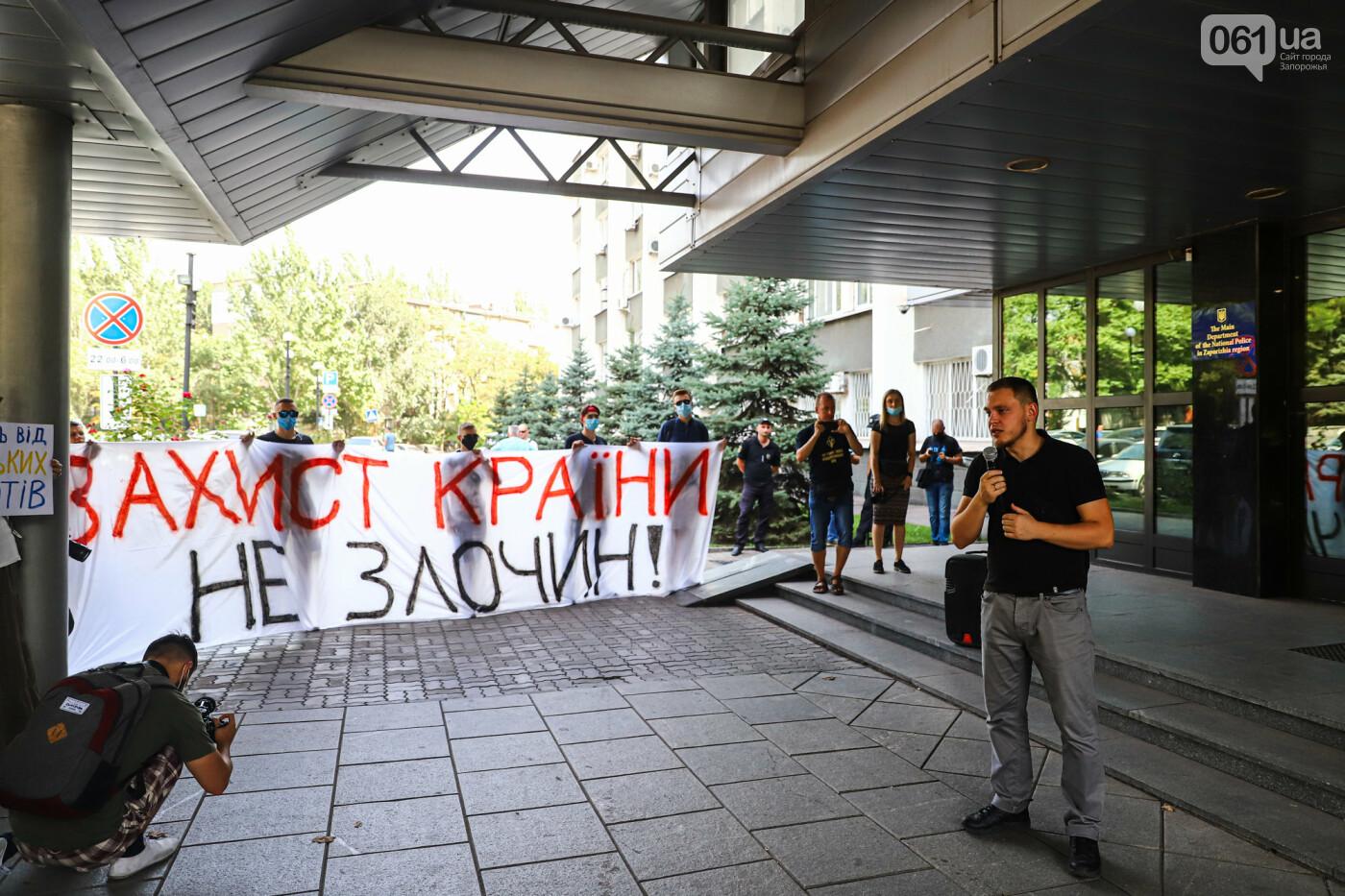 """Захист країни - не злочин"": в Запорожье патриоты провели митинг у стен нацполиции, - ФОТОРЕПОРТАЖ , фото-1"