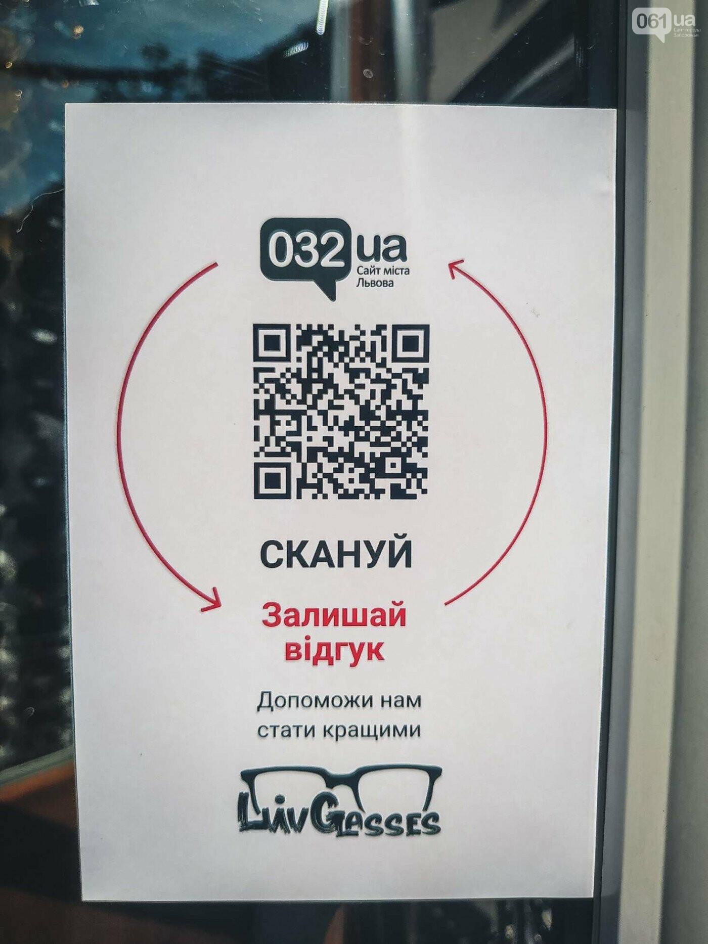 Сайт 061 запустил новую услугу – QR-ревизор: как это работает, фото-11