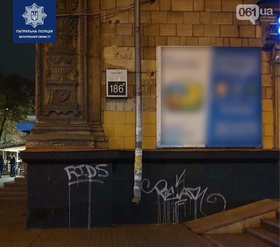 Патрульные задержали парней, которые обрисовали авто и дом в центре Запорожья, - ФОТО , фото-2