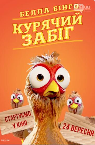 Что посмотреть в кинотеатрах Запорожья: цены, расписание, фото-2