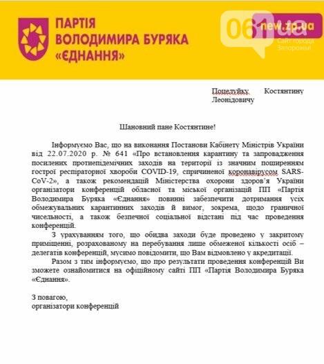 В Запорожской области шесть партий не пустили представителей ОПОРЫ на конференции по выдвижению кандидатов  , фото-1