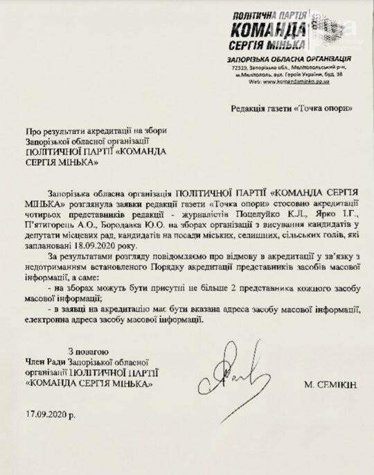 В Запорожской области шесть партий не пустили представителей ОПОРЫ на конференции по выдвижению кандидатов  , фото-2